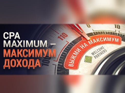 Партнерка WelomePartners - выгодный оффер «CPA MAXIMUM»