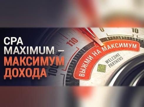Выгодный оффер «CPA MAXIMUM» от партнерской программы WelomePartners