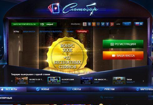 Партнерская программа казино Слотобар