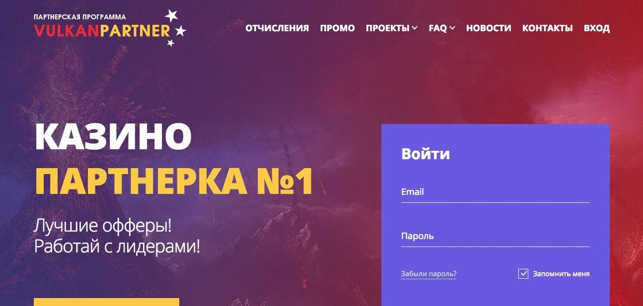 VulkanPartner – официальная партнерка казино Вулкан