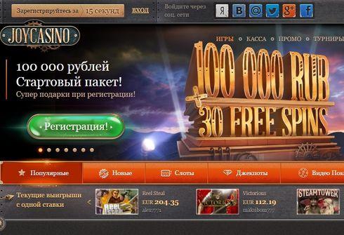 Джой онлайн казино вулкан игровые автоматы онлайн беларусь