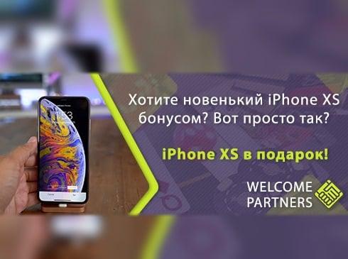 iPhone XS в подарок от партнерской программы WelcomePartners