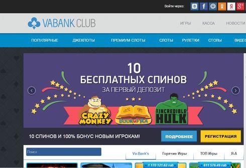 Партнерская программа казино Ва-банк (Va-bank)