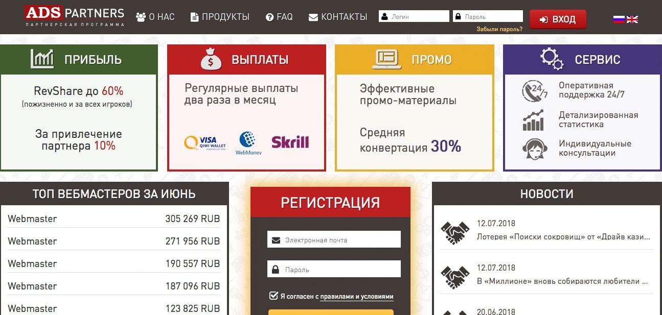 ADS Partners - партнерка для нацеленных на результат вебмастеров