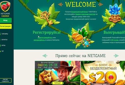Партнерка казино NetGame