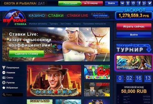 Партнерка казино Вулкан Ставка