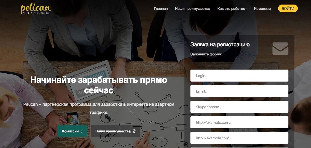 Pelican Affiliate - партнерская программа с популярными казино
