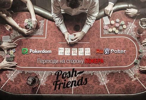 Зарабатывайте на игроках в покер вместе с партнерской программой Poshfriends