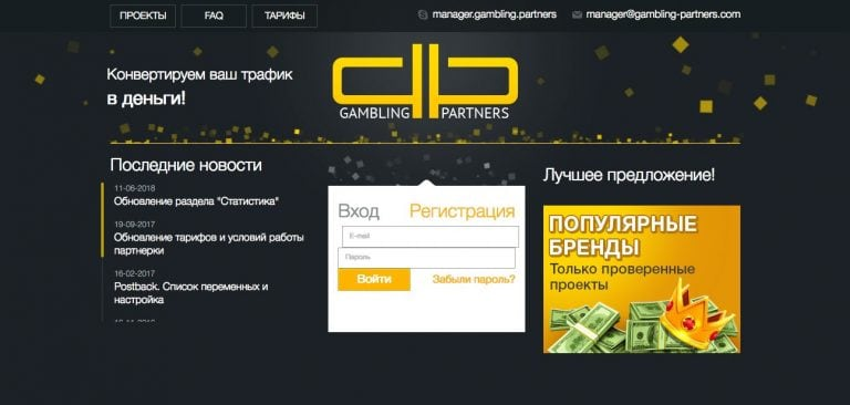 Gambling Partners - партнерская программа для начинающих и опытных вебмастеров