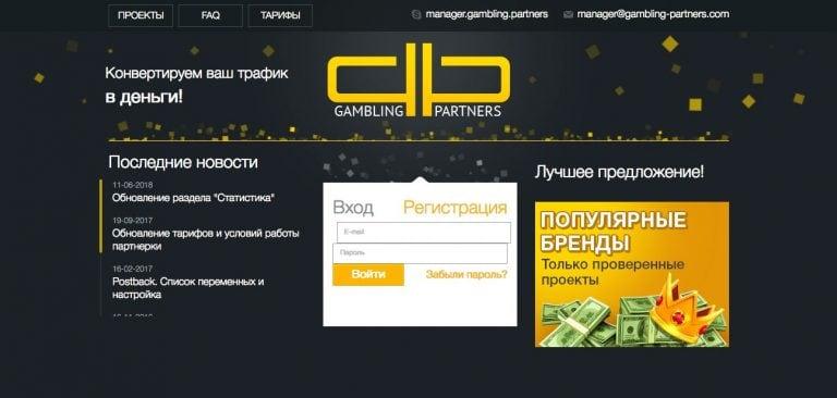 partnerskaya-programma-gambling-partners
