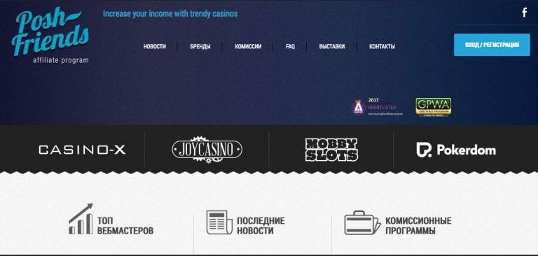 Poshfriends - партнерская программа современных казино