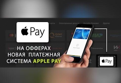 Партнерская программа WelcomePartners - пополнение через Apple Pay на проектах