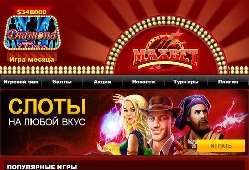 Партнерская программа казино Maxbet