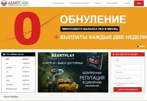 AzartCash - партнерская программа онлайн казино