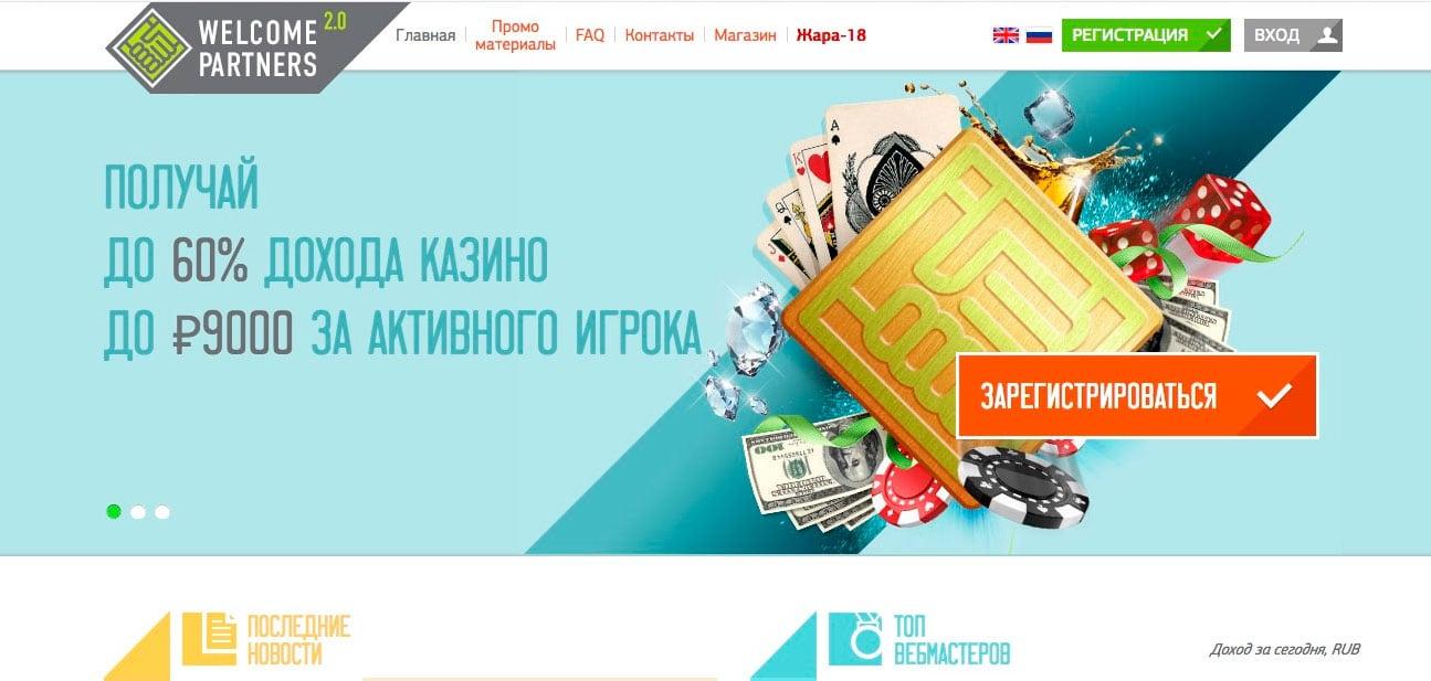 WelcomePartners – партнерская программа лучших казино Рунета